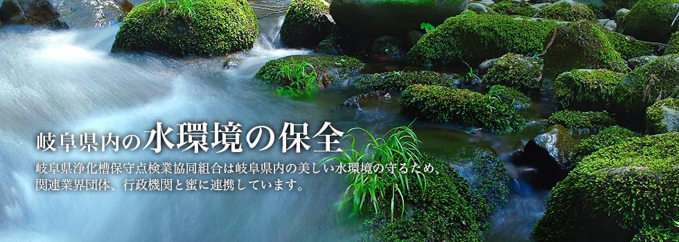 岐阜県内の水環境の保全