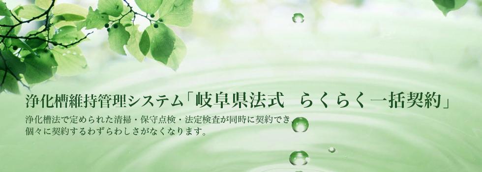 浄化槽維持管理システム「岐阜県法式 らくらく一括契約」