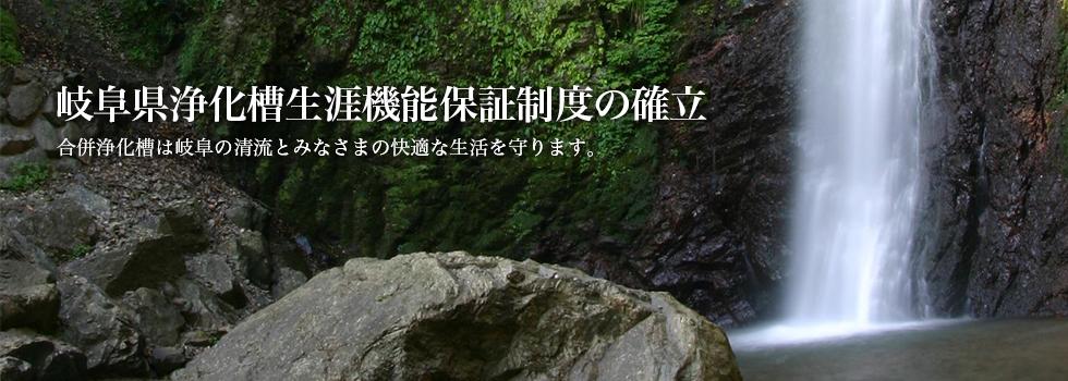 岐阜県浄化槽生涯機能保証制度の確立
